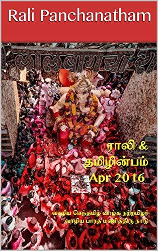 ராலி & தமிழின்பம்  - Apr 2016 (Rali & Thamizh Inbam) (Tamil Edition)