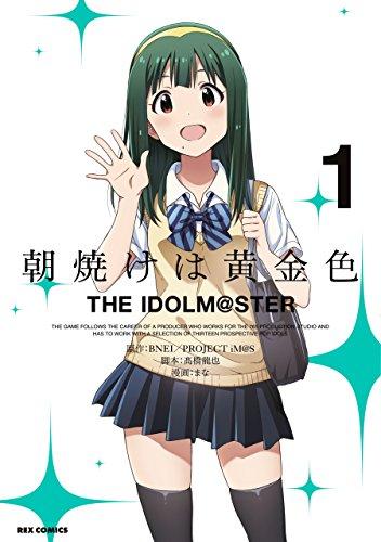 朝焼けは黄金色 THE IDOLM@STER: 1 (REXコミックス)