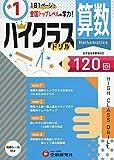 小学ハイクラスドリル 算数1年:1日1ページで全国トップレベルの学力!