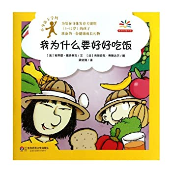 Paperback Why Should I Eat ProperlySecrets in Body (Chinese Edition) [Chinese] Book