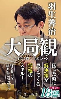[羽生 善治]の大局観 自分と闘って負けない心 (角川新書)