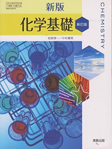 化基316 新版化学基礎 新訂版 実教出版の詳細を見る