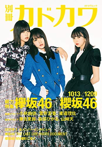 別冊カドカワ 総力特集 欅坂46/櫻坂46 1013/1209 (カドカワムック)