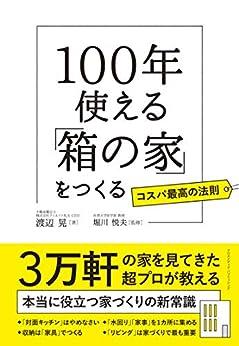 [渡辺 晃]の100年使える「箱の家」をつくる