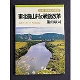 東北農山村の戦後改革―証言 昭和史の断面 (岩波ブックレット)