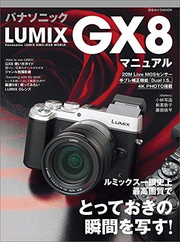 Panasonic Lumix GX8Manual–Lumix SLR Camera Best Image Of A Kind, Your Wonderful How to replicate. (Japanese Camera Mook)