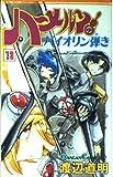 ハーメルンのバイオリン弾き 13 (ガンガンコミックス)
