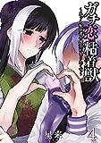 ガチ恋粘着獣 ~ネット配信者の彼女になりたくて~ 4巻 (タタンコミックス)