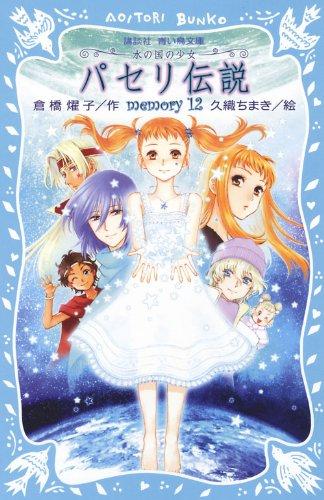 パセリ伝説 Memory12 (講談社青い鳥文庫)