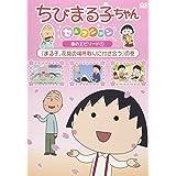 ちびまる子ちゃんセレクション『まる子、花見の場所取りに付き合う』の巻 [DVD]