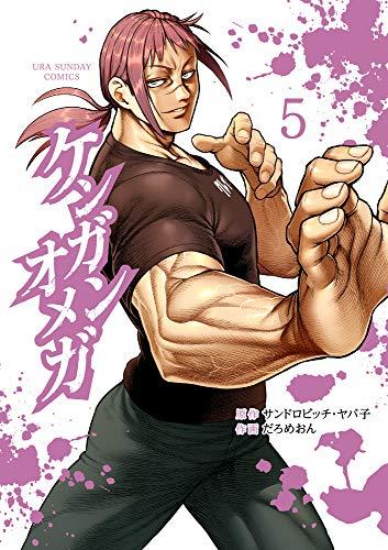 ケンガンオメガ (5) (裏少年サンデーコミックス)