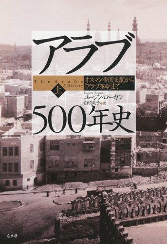 アラブ500年史(上): オスマン帝国支配から「アラブ革命」まで