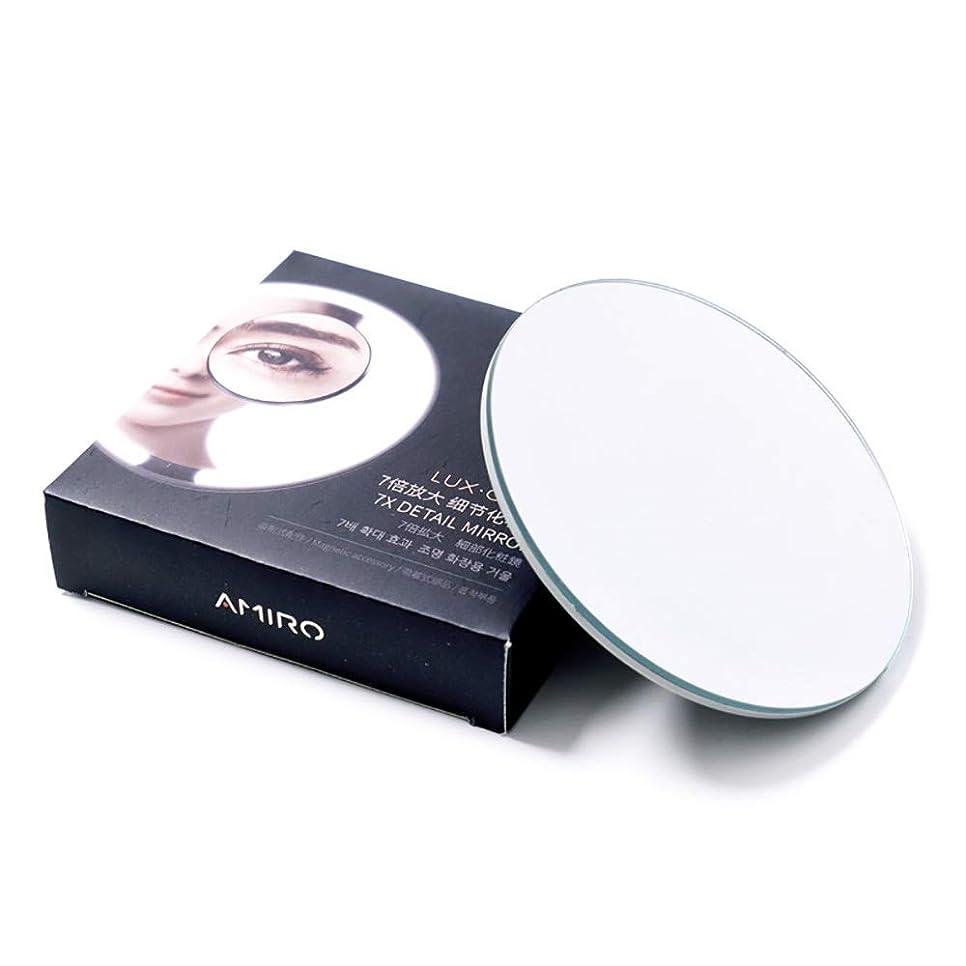 叱る冷凍庫教育学AMIRO 7倍拡大鏡 ポータブル化粧鏡