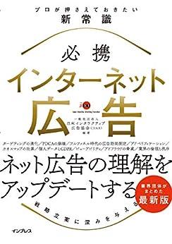 必携 インターネット広告 プロが押さえておきたい新常識 | 一般社団法人日本インタラクティブ広告協会(JIAA) | マーケティング | Kindleストア | Amazon