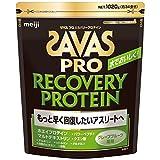 明治 ザバス(SAVAS) プロ リカバリープロテイン グレープフルーツ味 【34食分】 1,020g