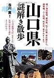 山口県謎解き散歩 (新人物往来社文庫)