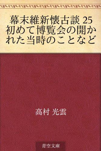 幕末維新懐古談 25 初めて博覧会の開かれた当時のことなどの詳細を見る
