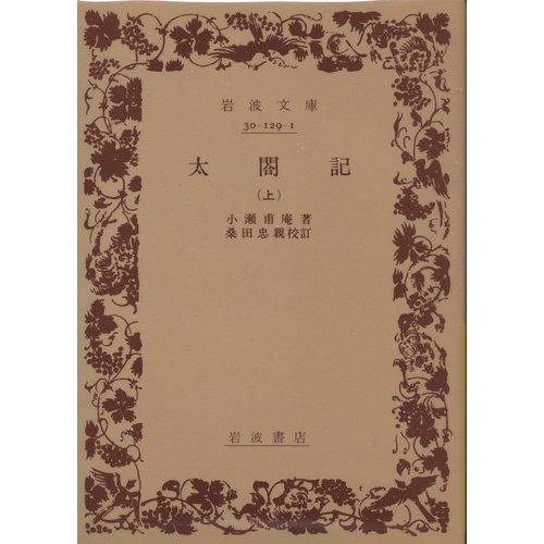 太閤記 上 (岩波文庫 黄 129-1)の詳細を見る