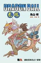 龙珠(第9卷)(不可磨灭的童年记忆!为了永恒不灭的希望,追寻七颗龙珠的下落!我的命运只遵从我的意志) (鸟山明经典作品)