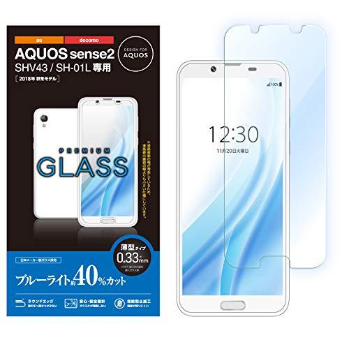 エレコム AQUOS sense2 ガラスフィルム SH-01L SHV43 SH-08M 0.33mm ブルーライトカット 【画質を損ねない、驚きの透明感】 PM-SH01LFLGGBL
