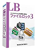 LB ファイルロック3 10ライセンスパック