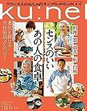 Ku:nel (クウネル) 2020年 7月号 [センスのいいあの人の食卓] [雑誌] ku:nel(クウネル)