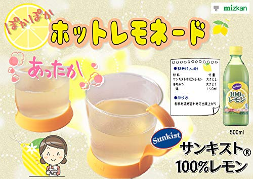 ミツカン『サンキスト100%レモン』