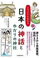 イラストでわかる 日本の神話とゆかりの神社 (中経の文庫)