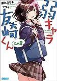 弱キャラ友崎くん Lv.8 (ガガガ文庫)