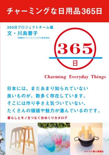 チャーミングな日用品365日