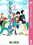 少女少年学級団 2 (マーガレットコミックスDIGITAL)