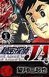秘密探偵JA (1)