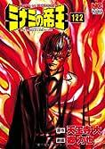 ミナミの帝王(122) (ニチブンコミックス)