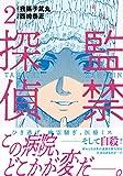 監禁探偵(2) 新装版 (リュエルコミックス)
