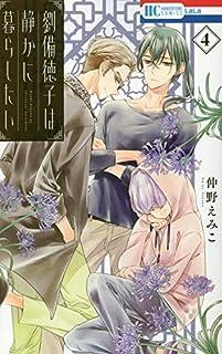 劉備徳子は静かに暮らしたい コミック 1-4巻セット