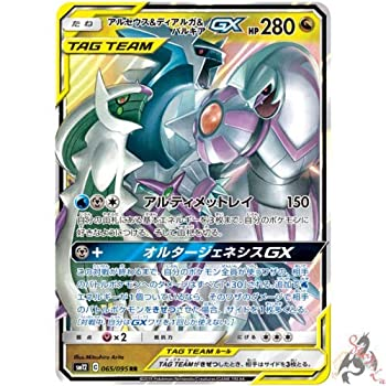 Pokemon Card Arceus & Dialga & Palkia GX RR SM12 065/095 Japan Mint