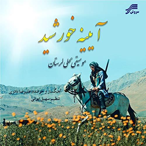 Maghame Avazi Garani