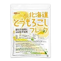 北海道 とうもろこしフレーク 300g 北海道産スイートコーン100% 使用 [01] NICHIGA(ニチガ)