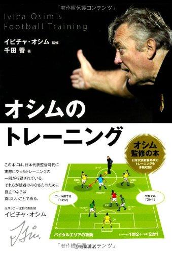 オシムのトレーニング-日本代表監督時代のトレーニングを多数収録!