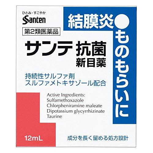 参天製薬『サンテ抗菌新目薬』