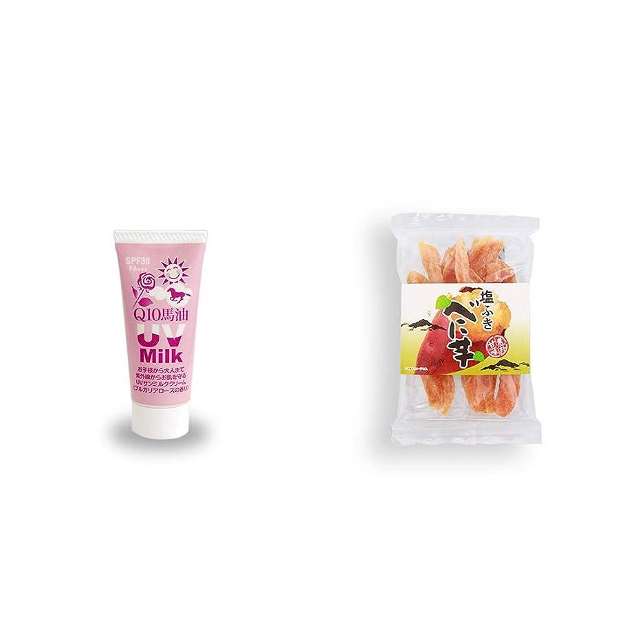 立方体スタッフ平凡[2点セット] 炭黒泉 Q10馬油 UVサンミルク[ブルガリアローズ](40g)?塩ふき べに芋(250g)