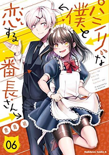 パシリな僕と恋する番長さん (6) (角川コミックス・エース)の詳細を見る