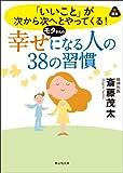 「いいこと」が次から次へとやってくる!  幸せになる人の38の習慣 (静山社文庫)