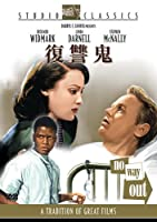 復讐鬼 [DVD]