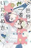 世界で一番いたらぬ恋 ベツフレプチ(7) (別冊フレンドコミックス)