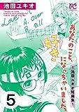 あなたのこと、好きになっちゃいました。~池田ユキオ短編集~ 5 (プリンセス・コミックス プチプリ)