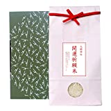 【開運祈願のお米】新潟コシヒカリ 白米 2kg ピンク袋(贈答箱入り)