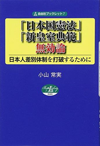 「日本国憲法」・「新皇室典範」無効論―日本人差別体制を打破するために (自由社ブックレット7)の詳細を見る