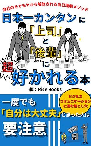 日本一カンタンに「上司」と「後輩」に好かれる本: 会社のモヤモヤから解放される自己理解メソッド