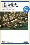 遠山景元―老中にたてついた名奉行 (日本史リブレット 人)